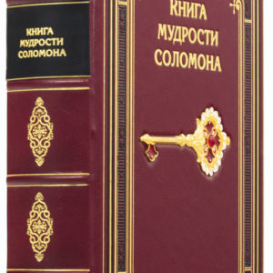 Подарочное издание «Книга мудрости Соломона»