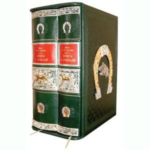 Подарочное издание «Книга о лошади» в двух томах