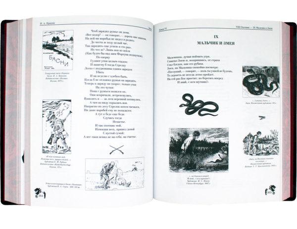 Книга «Крылов: Басни»