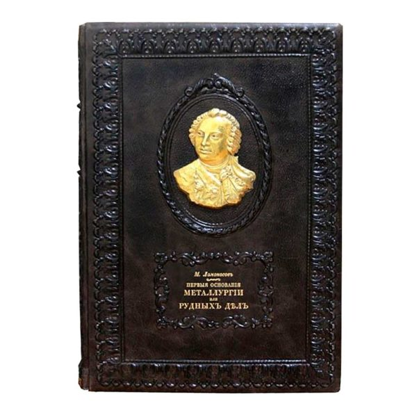 Подарочное издание «Ломоносов: Первые основания металлургии или рудных дел» в кожаном переплете