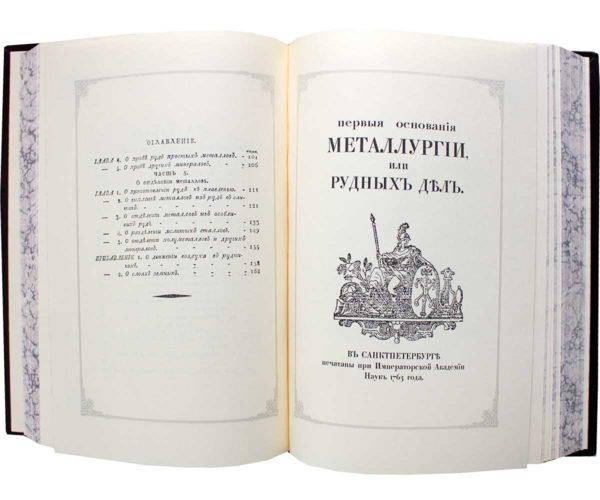 Репринтная книга «Ломоносов: Первые основания металлургии или рудных дел» в кожаном переплете