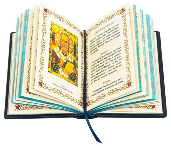 Подарочное издание «Молитвослов»
