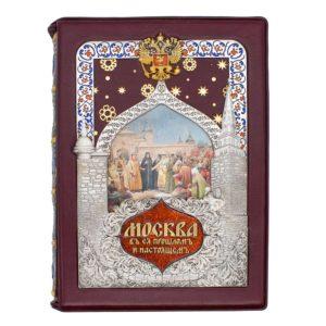 «Москва в ее прошлом и настоящем» подарочные книги Забелин
