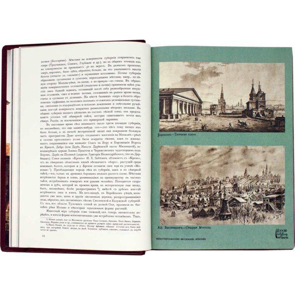 Книга «Москва в ее прошлом и настоящем» Репринт