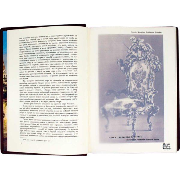 Книга «Москва в ее прошлом и настоящем» Трон Елизаветы Романовой