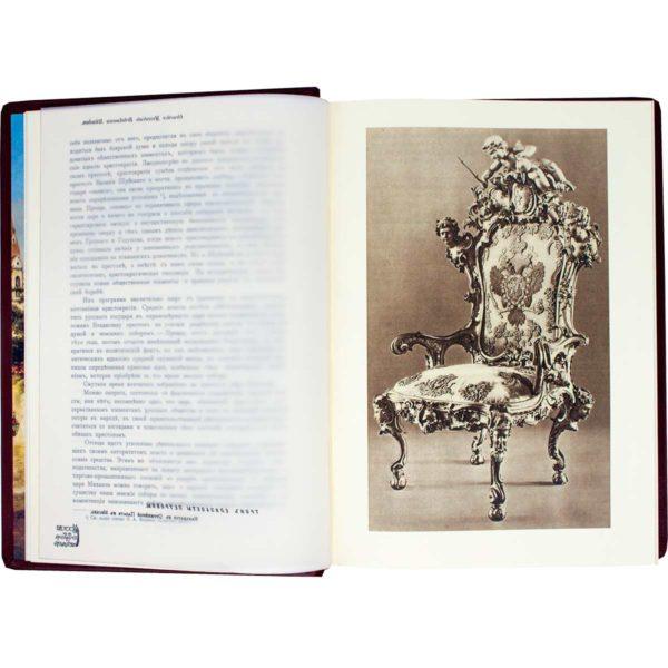 Книга «Москва в ее прошлом и настоящем» трон императрицы