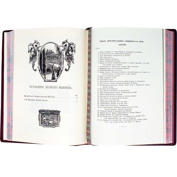 Подарочная книга «Москва в ее прошлом и настоящем»