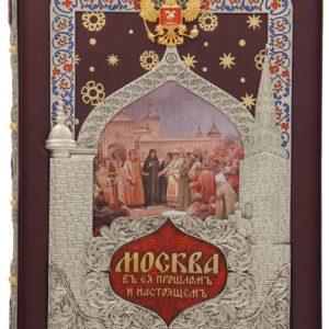 Подарочное издание «Москва в ее прошлом и настоящем»