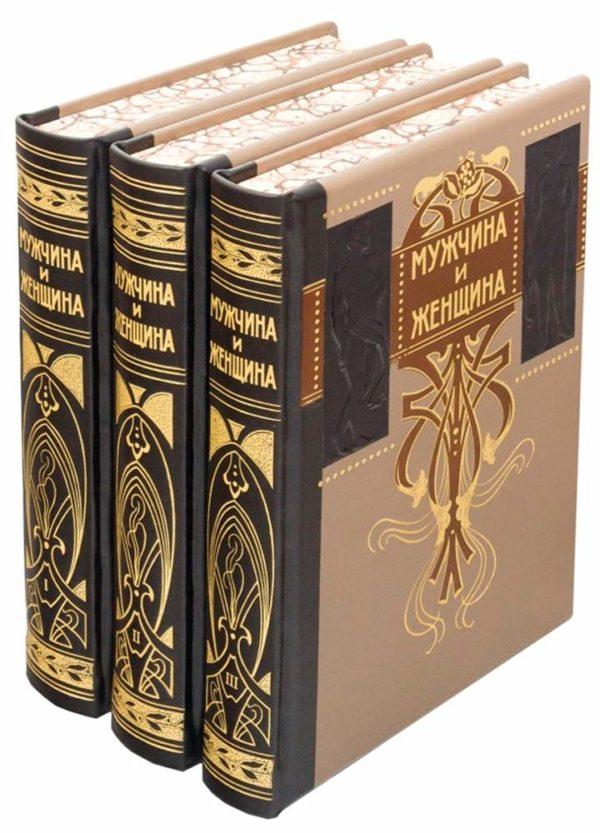 Подарочное издание «Мужчина и женщина» в трех томах