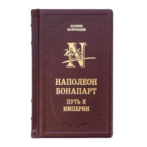 Подарочное издание «Наполеон Бонапарт: Путь к империи» в кожаном переплете