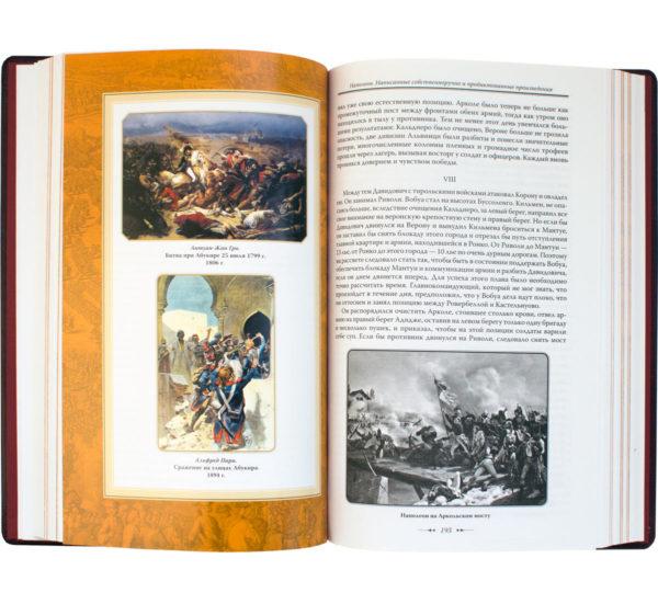 книга «Наполеон Бонапарт: Путь к империи»