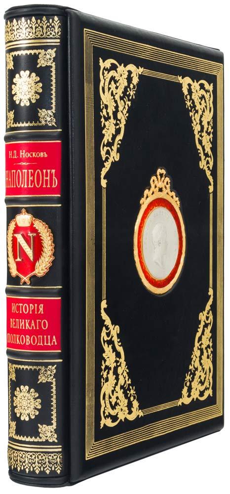 Подарочное издание «Наполеон: История великаго полководца»