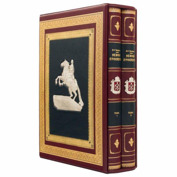 Подарочное издание «Невский проспект» в двух томах