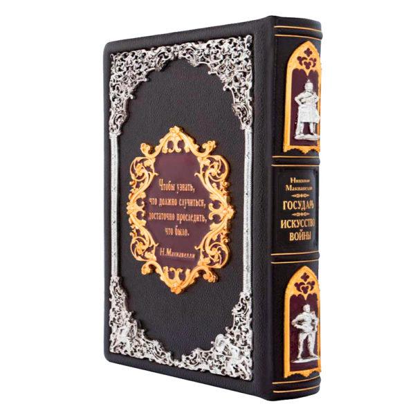Книга в подарок «Никколо Макиавелли: Государь. Искусство войны»