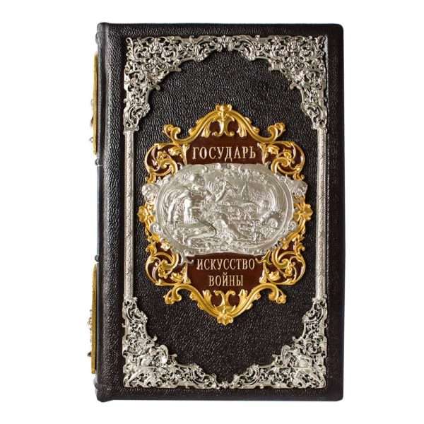 Подарочное издание «Никколо Макиавелли: Государь. Искусство войны» в кожаном переплете