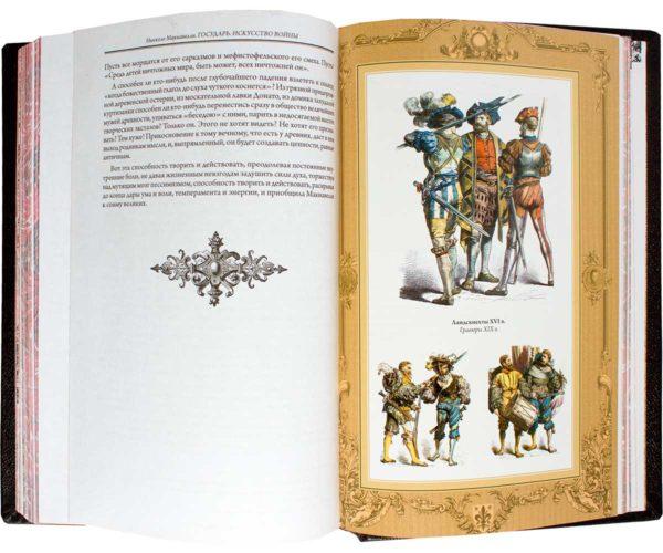 Книга для подарка «Никколо Макиавелли: Государь. Искусство войны»