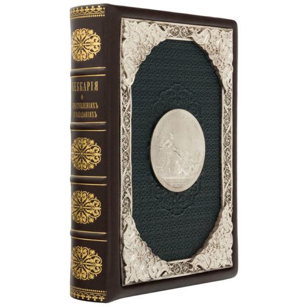 Подарочное издание «О преступлениях и наказаниях»