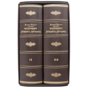 Подарочное издание «Образование древних народов» в двух томах