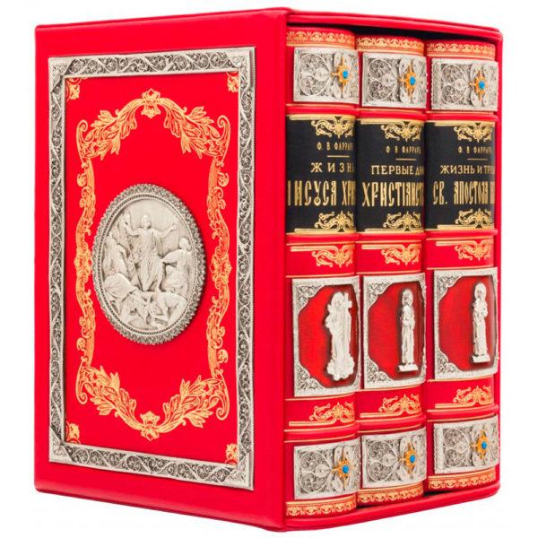 Подарочное издание «Первые дни христианства» в трех томах