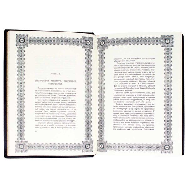 Книга «Работа тайной полиции» Внутренняя агентура