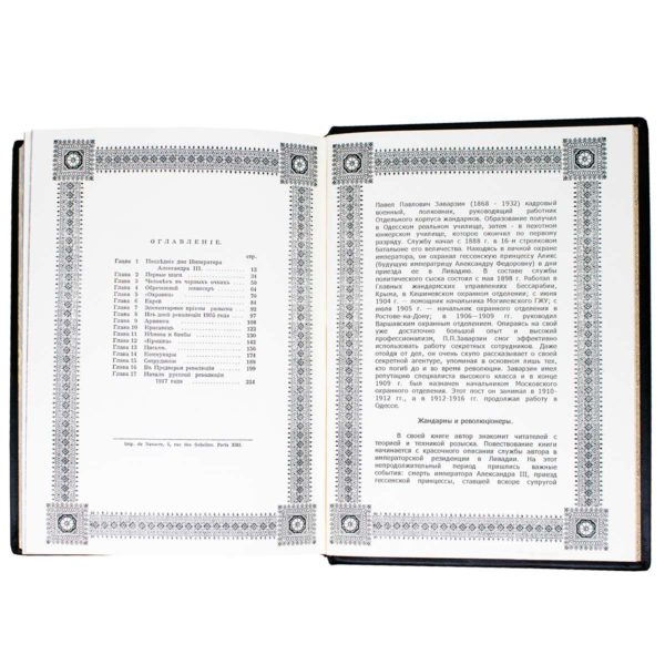 Книга «Работа тайной полиции» Оглавление Репринт