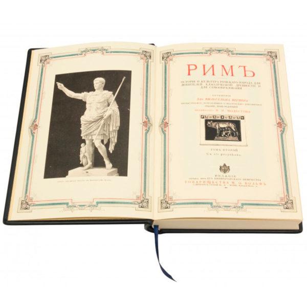 Подарочное издание «Рим» в двух томах