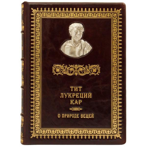 Подарочное издание «Римские мыслители»