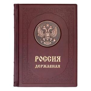 Подарочное издание «Россия державная: Церемониал, атрибуты и структура верховной власти»