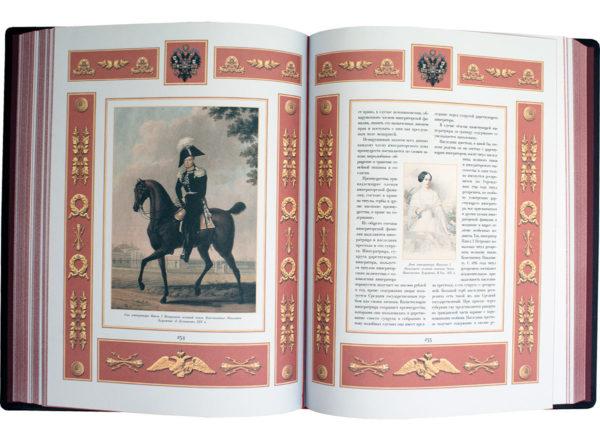 Россия державная: Церемониал, атрибуты и структура верховной власти от великих князей до императоров