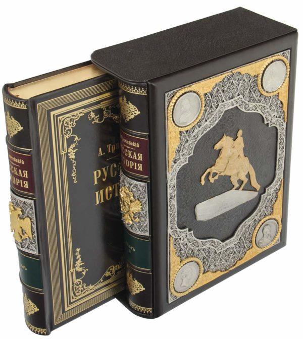 Подарочное издание «Русская история» в двух томах