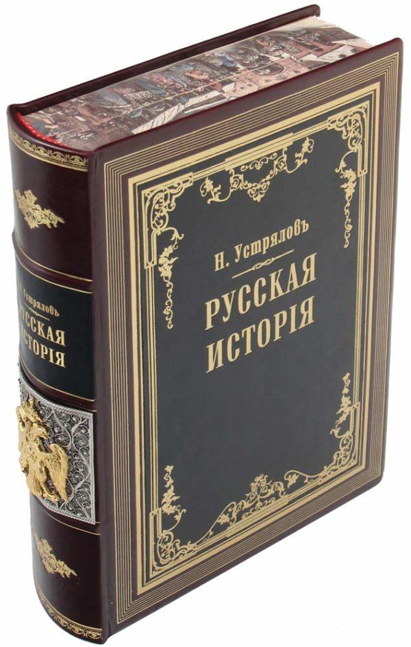Подарочное издание «Русская история»