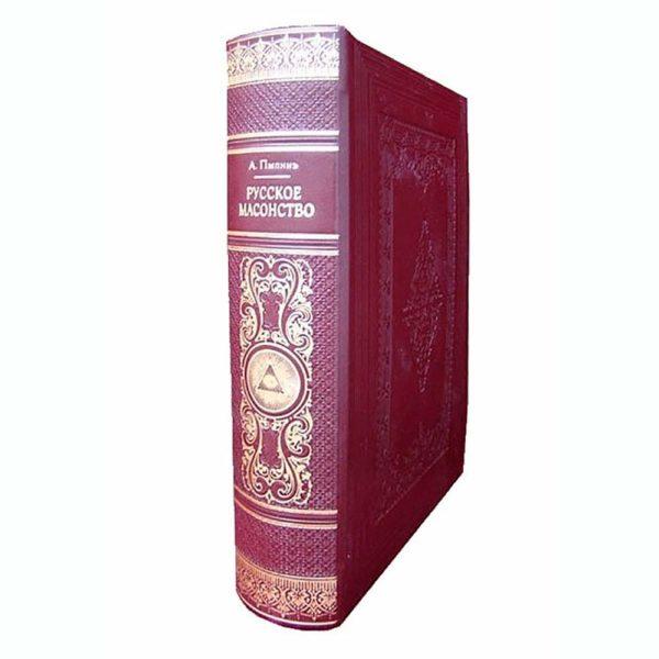 Подарочное издание «Русское масонство»