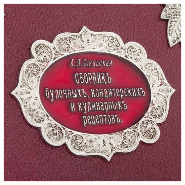 Подарочное издание «Сборник кондитерских и кулинарных рецептов»