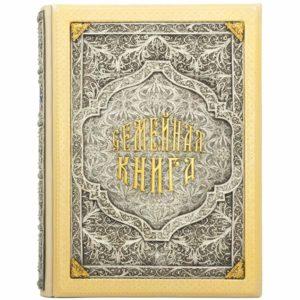 Подарочное издание «Семейная книга»