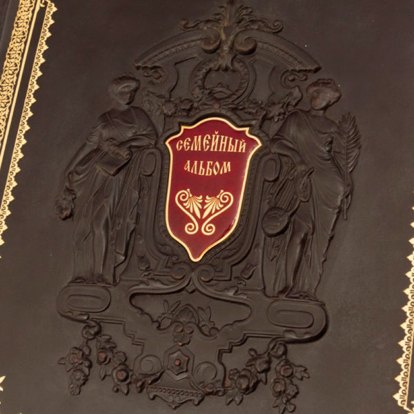 Подарочное издание «Семейный альбом»