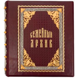 Подарочное издание «Семейный архив»