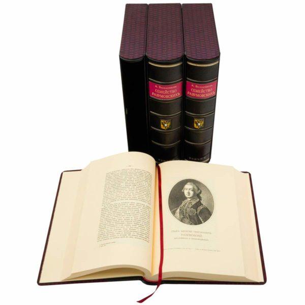 Подарочное издание «Семейство Разумовских» в трех томах