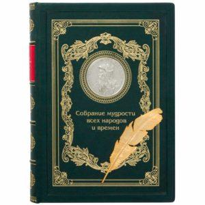 Подарочное издание «Собрание мудрости всех народов и времен»