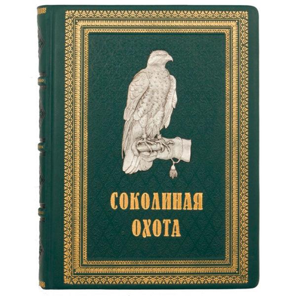Подарочное издание «Соколиная охота»