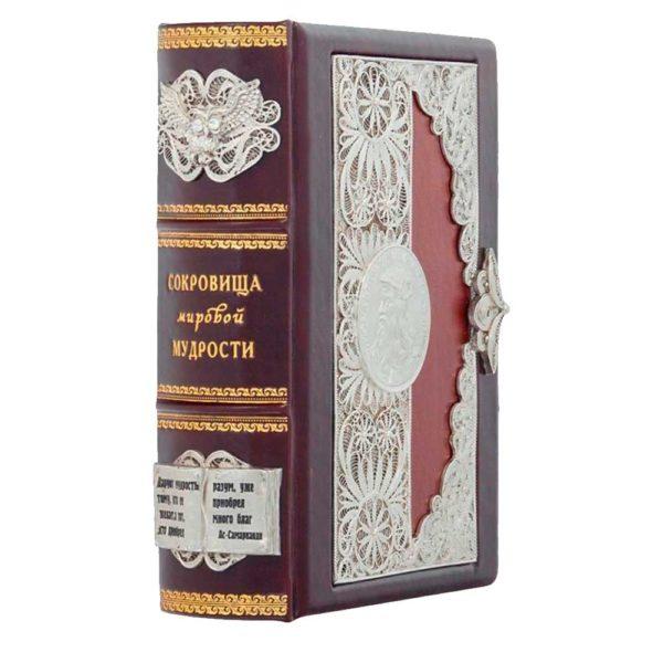 Подарочное издание «Сокровища мировой мудрости» в кожаном переплете