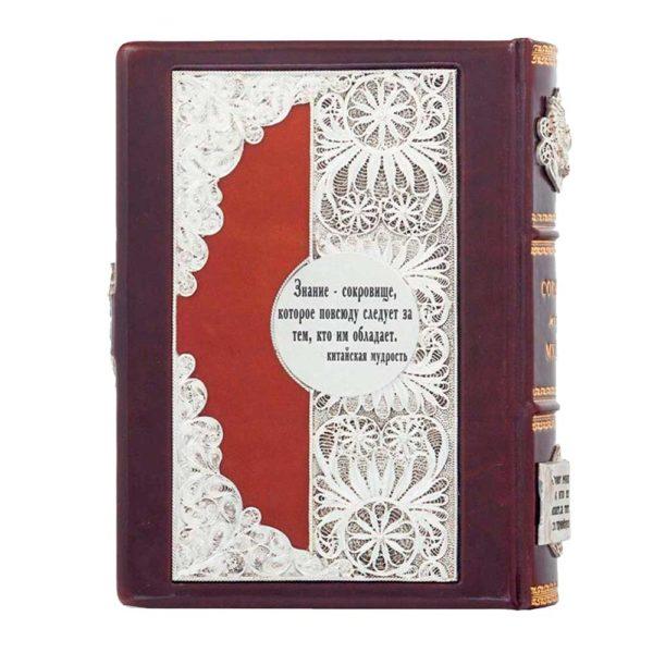 Подарочное издание «Сокровища мировой мудрости» в скани