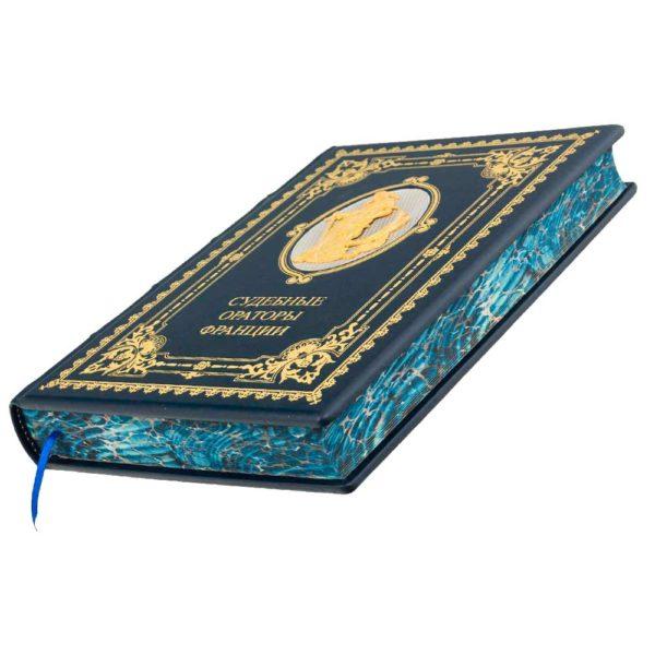 Подарочная книга «Судебные ораторы Франции» в кожаном переплете