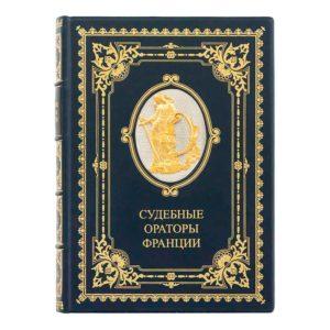 Подарочное издание «Судебные ораторы Франции» в кожаном переплете