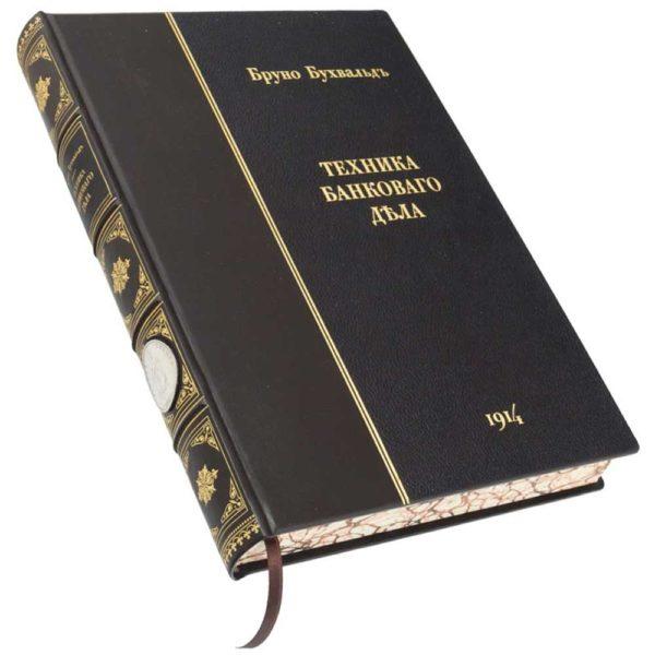 Подарочное издание «Техника банковского дела»