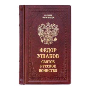 Подарочное издание «Ушаков Ф: Святое русское воинство»