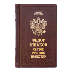 Подарочное издание «Ушаков Ф: Святое русское воинство» в кожаном переплете