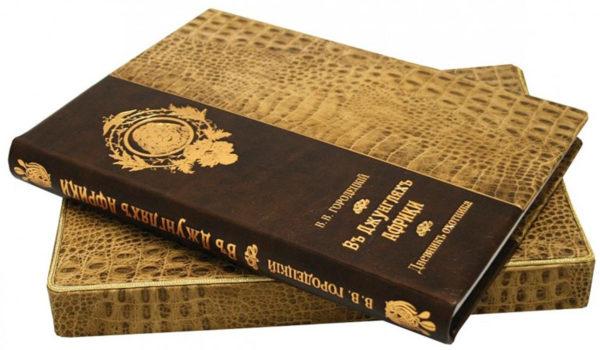 Подарочное издание «В джунглях Африки»