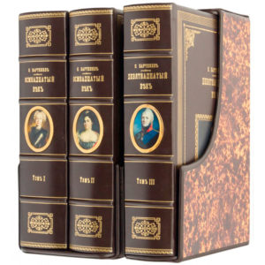 Подарочное издание «Века» в трех томах