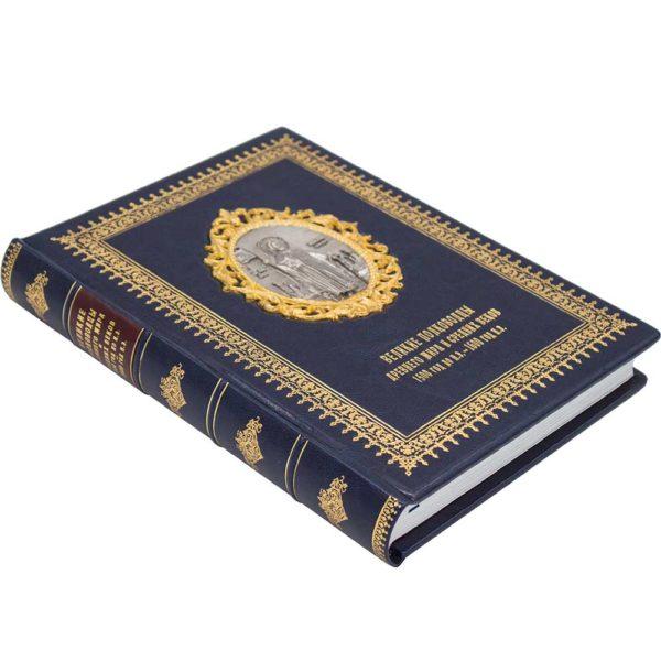 Книга «Искусство войны: Великие полководцы Древнего мира и Средних веков» подарочное издание