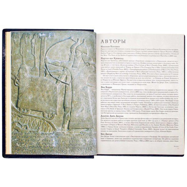 Книга «Искусство войны: Великие полководцы Древнего мира и Средних веков» Авторы
